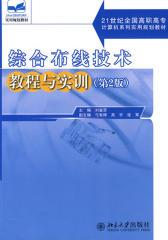综合布线技术教程与实训(仅适用PC阅读)