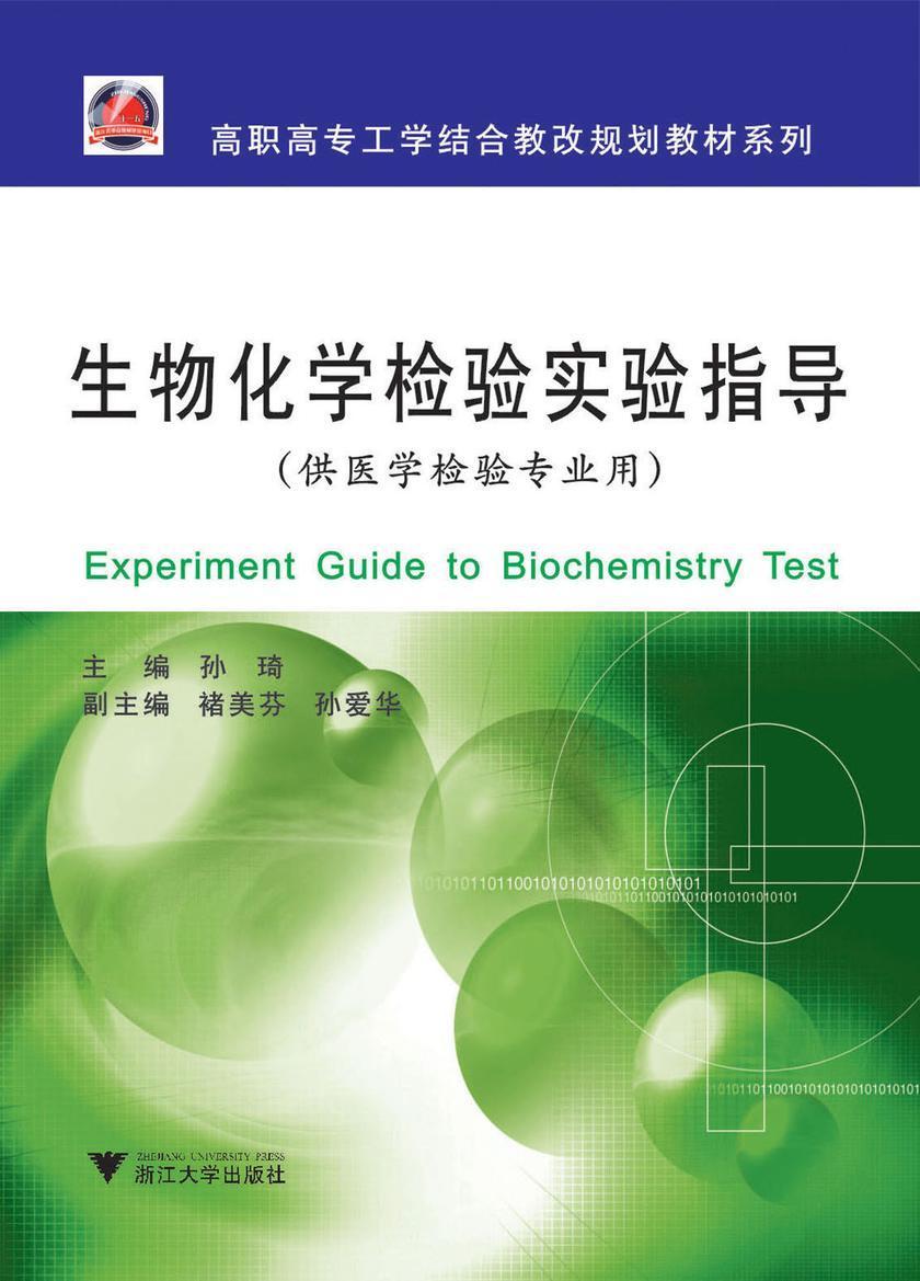 生物化学检验实验指导(仅适用PC阅读)