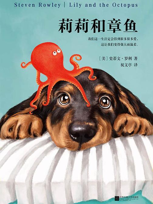 莉莉和章鱼(全美400多家独立书店合力推荐!)