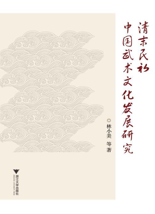 清末民初中国武术文化发展研究
