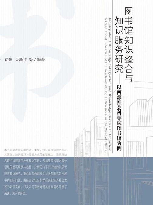 图书馆知识整合与知识服务研究:以西部社会科