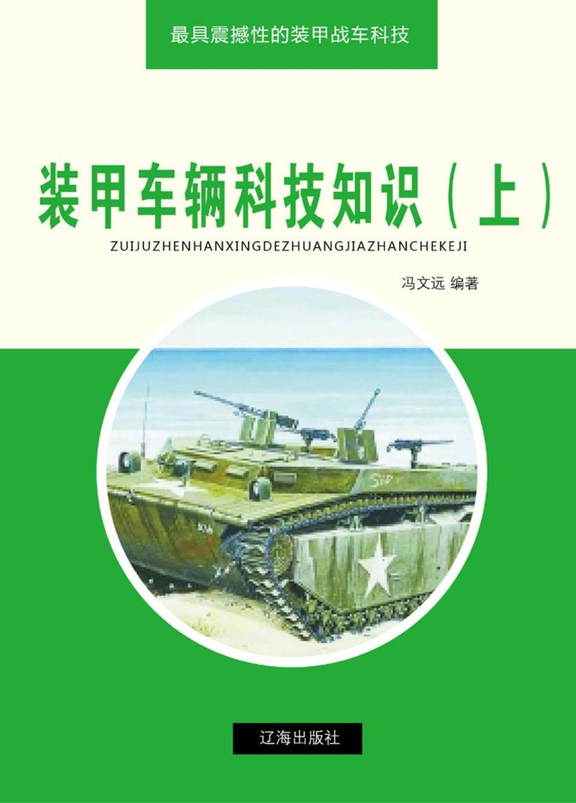 装甲车辆科技知识(上)