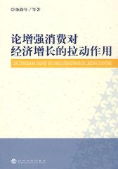 论增强消费对经济增长的拉动作用(试读本)