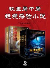 秘宝局中局:绝境探险小说(全6册)