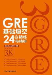GRE基础填空24套精练与精析
