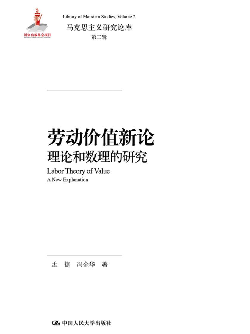 劳动价值新论:理论和数理的研究(马克思主义研究论库·第二辑)