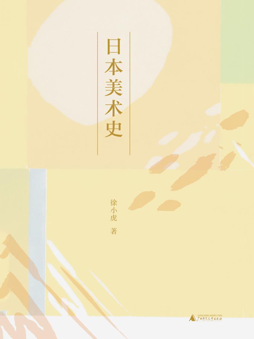 日本美术史