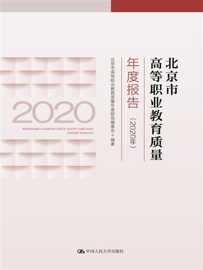 北京市高等职业教育质量年度报告(2020年)