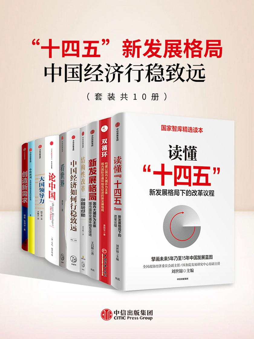 """""""十四五""""新发展格局-中国经济行稳致远(套装共10册)"""