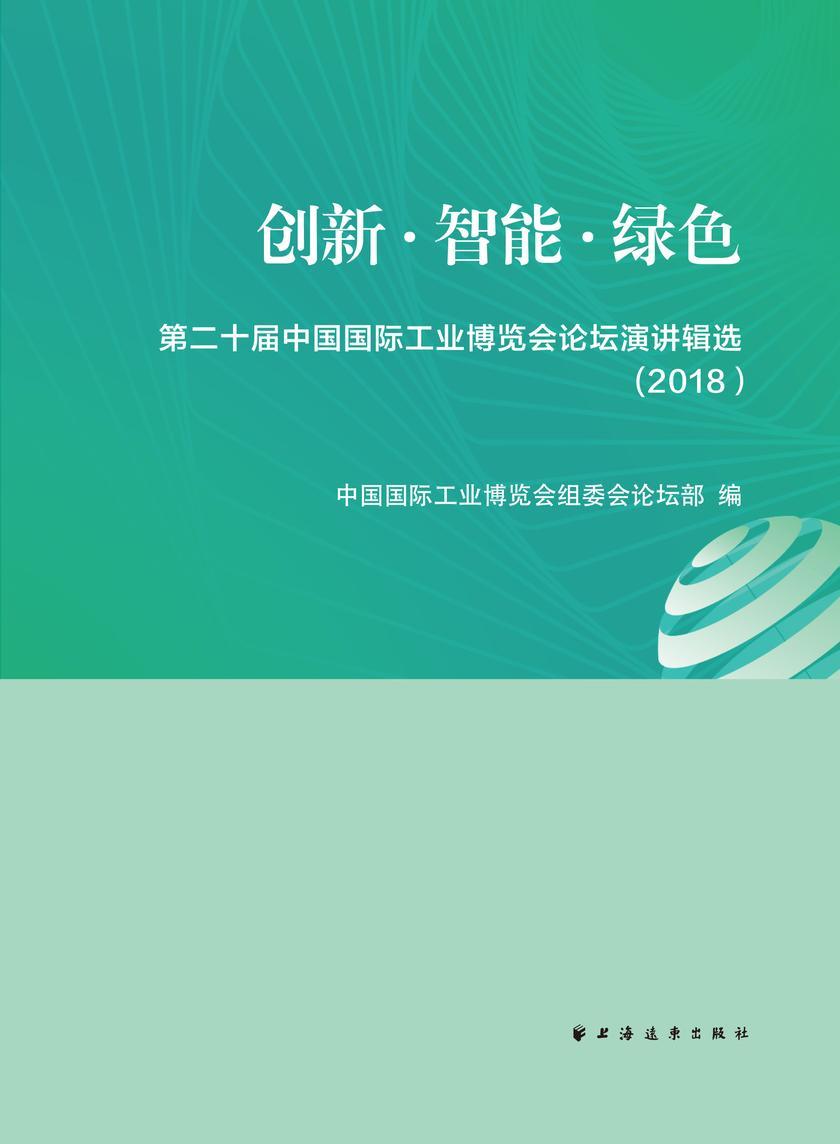 创新·智能·绿色--第二十届中国国际工业博览会论坛演讲辑选(2018)