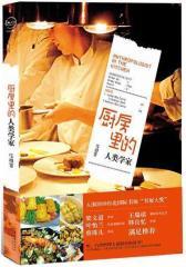 厨房里的人类学家(试读本)