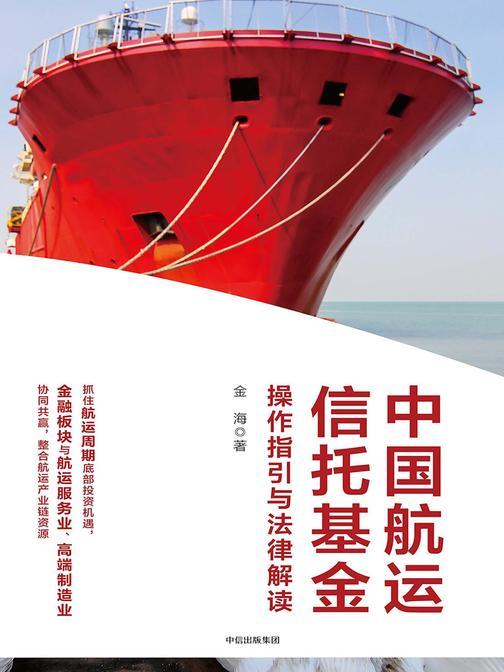 中国航运信托基金操作指引与法律解读