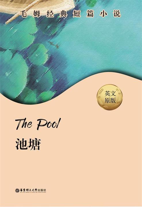 毛姆经典短篇.The Pool.池塘