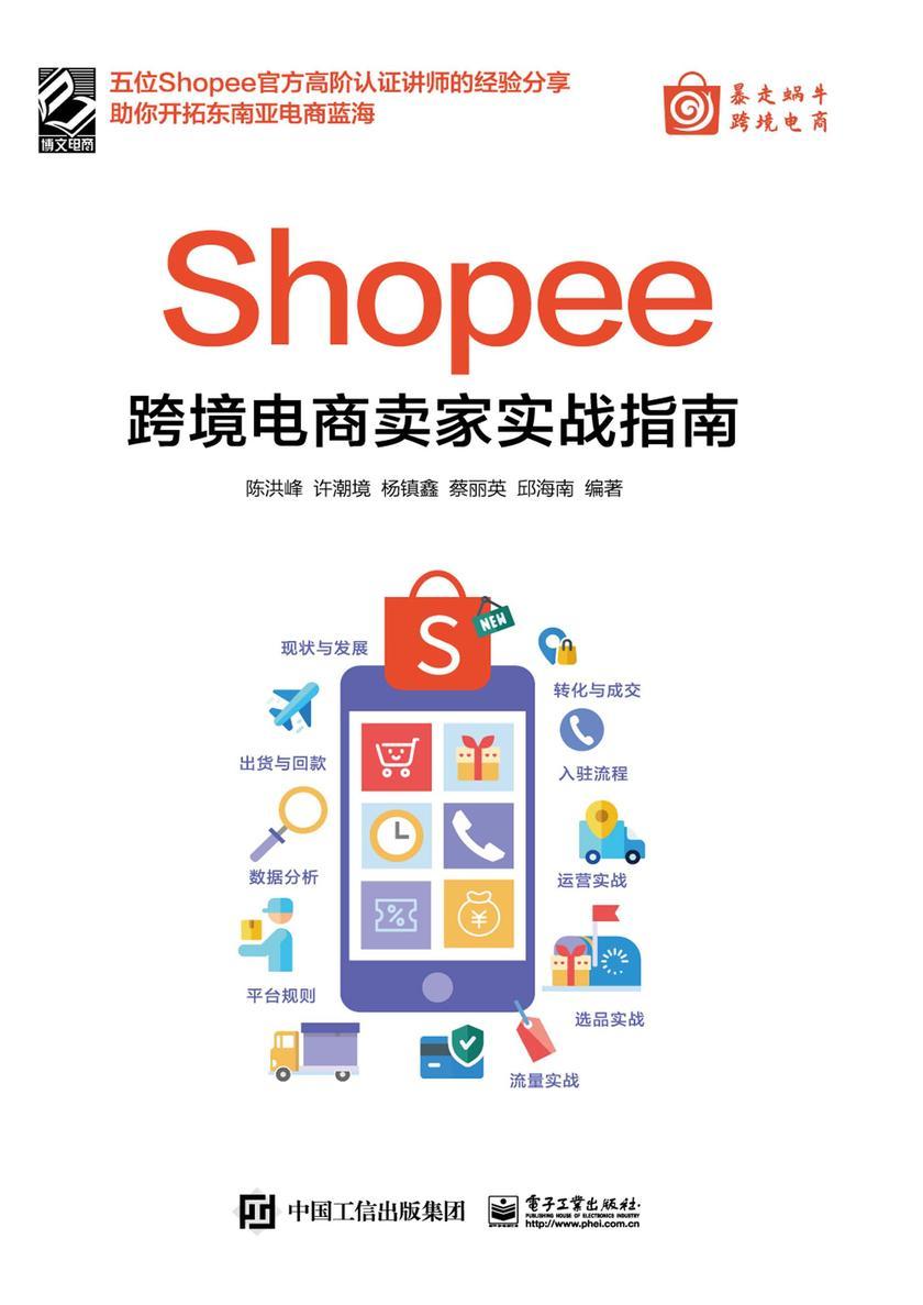 Shopee跨境电商卖家实战指南