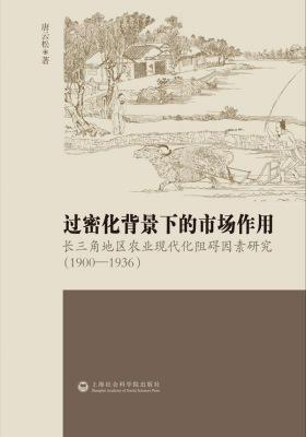 过密化背景下的市场作用:长三角地区农业现代化阻碍因素研究:1900~1936