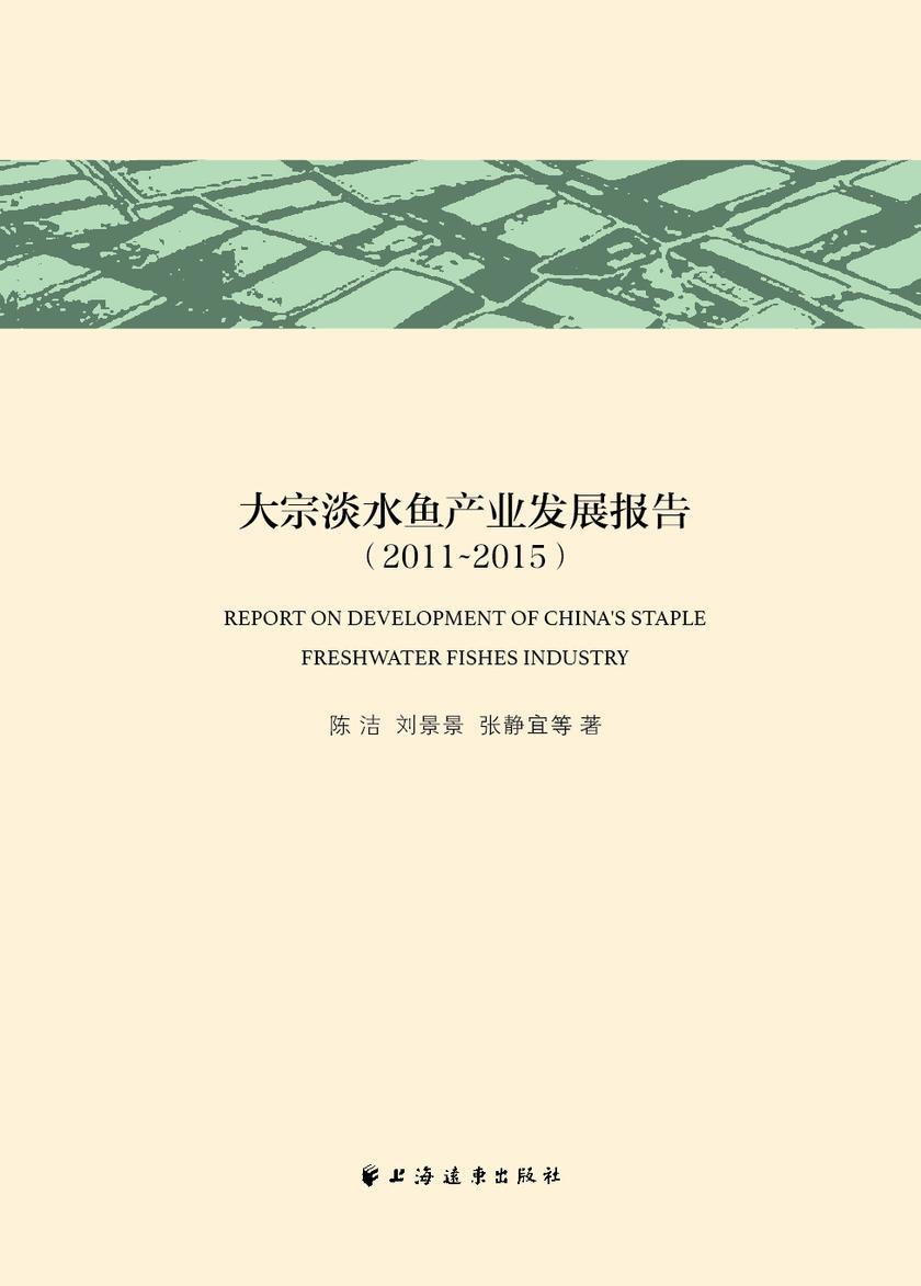 大宗淡水鱼产业发展报告(2011~2015)(中国经济论丛.新农村建设专辑)