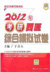 2012年考研西医综合模拟试卷(仅适用PC阅读)