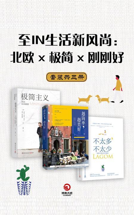 至IN生活新风尚:北欧 X 极简 X 刚刚好(全3册)