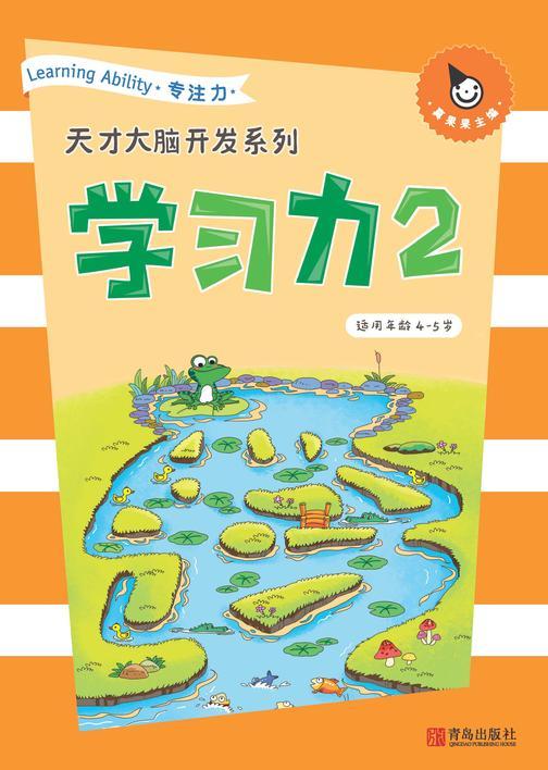 真果果学习力2-专注力(4-5岁)