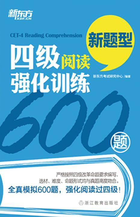 四级阅读强化训练600题(新东方)