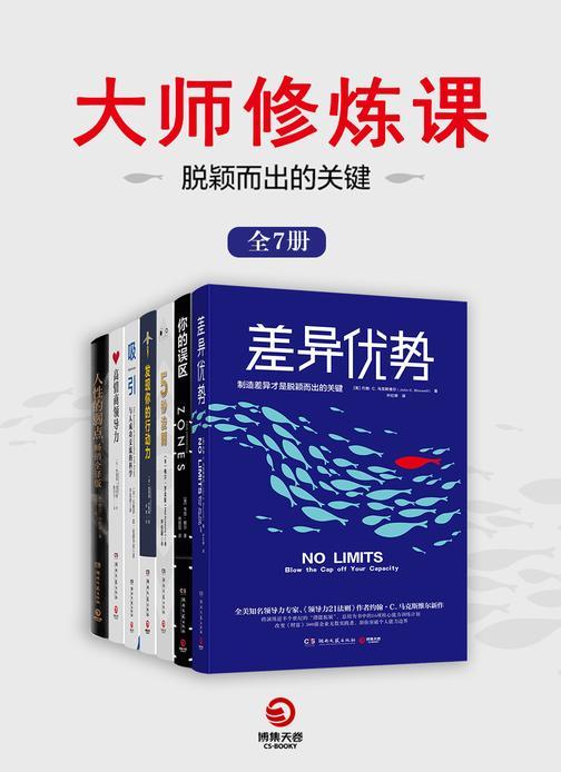大师修炼课(全7册)