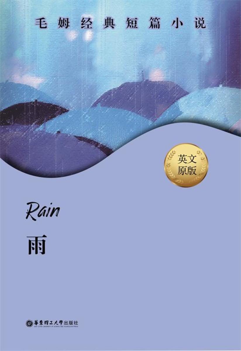 毛姆经典短篇.Rain.雨