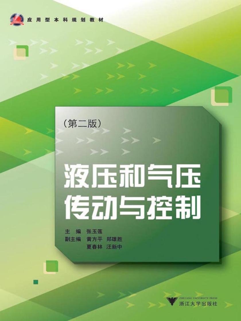 液压和气压传动与控制(第二版)(仅适用PC阅读)