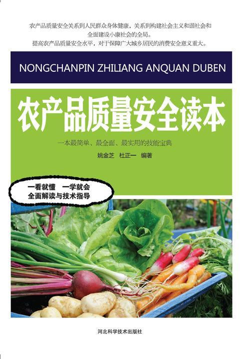 农产品质量安全读本