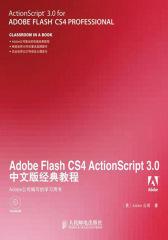 Adobe Flash CS4 ActionScript 3.0中文版经典教程(光盘内容另行下载,地址见书封底)