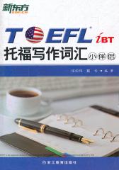 新东方·TOEFLiBT托福写作词汇小伴侣