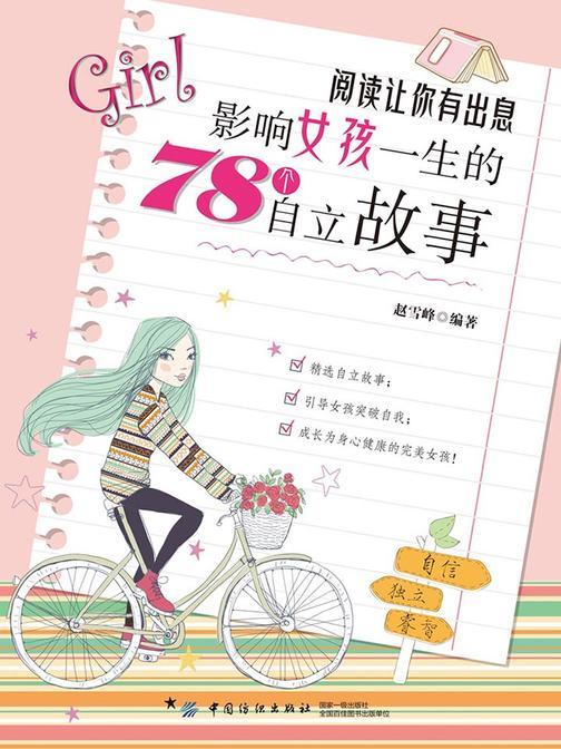 阅读让你有出息:影响女孩一生的78个自立故事