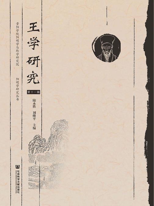 王学研究(第11辑)