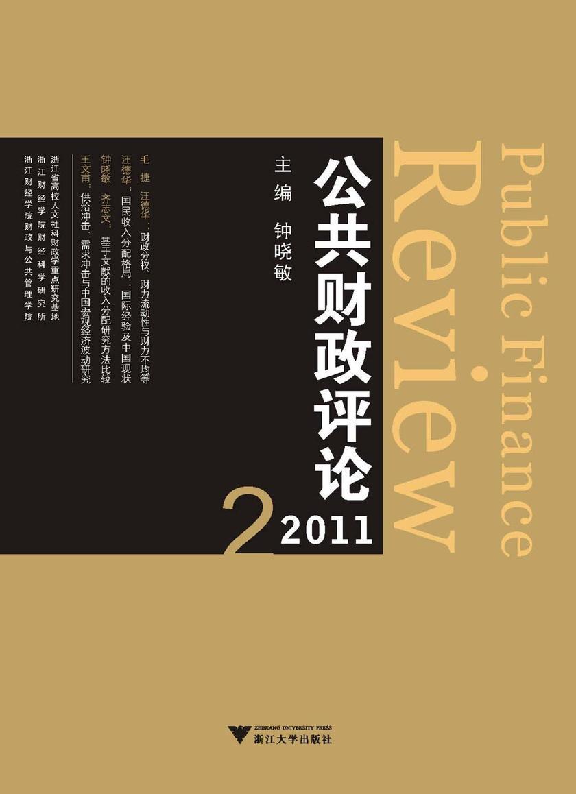 公共财政评论.2011.2(仅适用PC阅读)