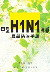 甲型H1N1流感  防治手册