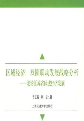 区域经济:双圈联动发展战略分析——兼论江苏省区域经济发展(仅适用PC阅读)