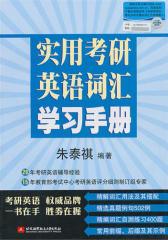 实用考研英语词汇学习手册(仅适用PC阅读)