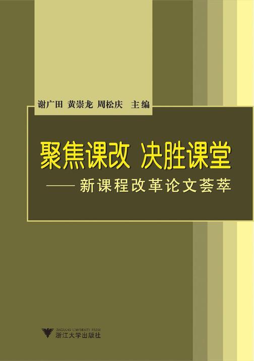 聚焦课改  决胜课堂――新课程改革论文荟萃