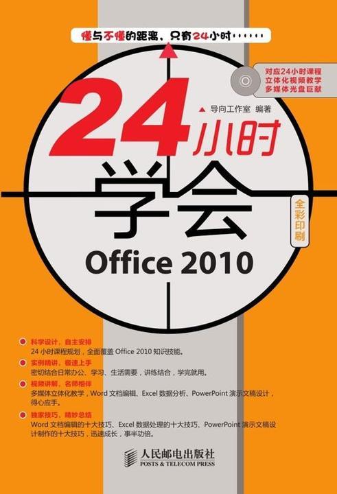 24小时学会office 2010