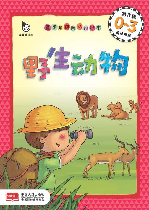真果果启蒙认知绘本第3辑——野生动物