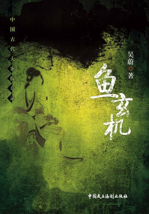 鱼玄机(中国古代大案探奇录)