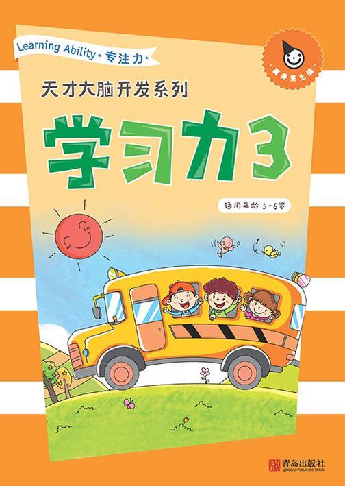 真果果学习力3-专注力(5-6岁)