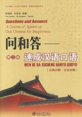 问和答:速成汉语口语(仅适用PC阅读)