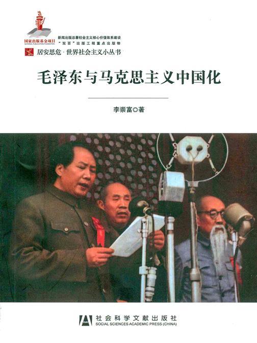 毛泽东与马克思主义中国化