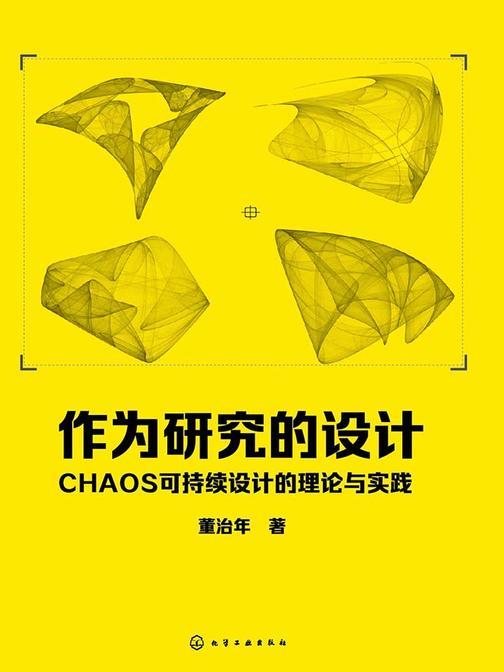 作为研究的设计:CHAOS可持续设计的理论与实践