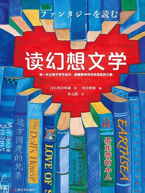 读幻想文学