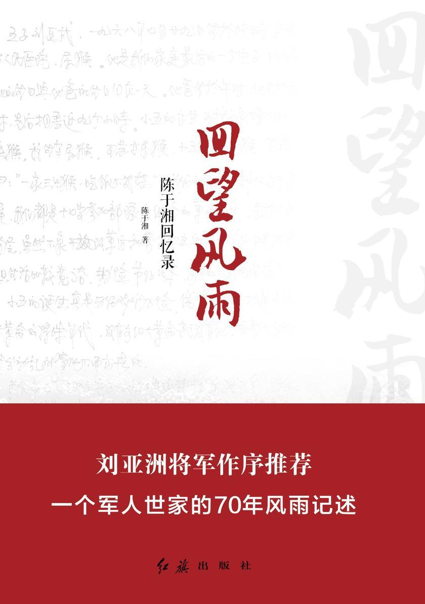 回望风雨(刘亚洲将军作序推荐,从中华人民共和国成立到朝鲜战争,从文革到改革,一个军人世家的70年风雨真实记录。)