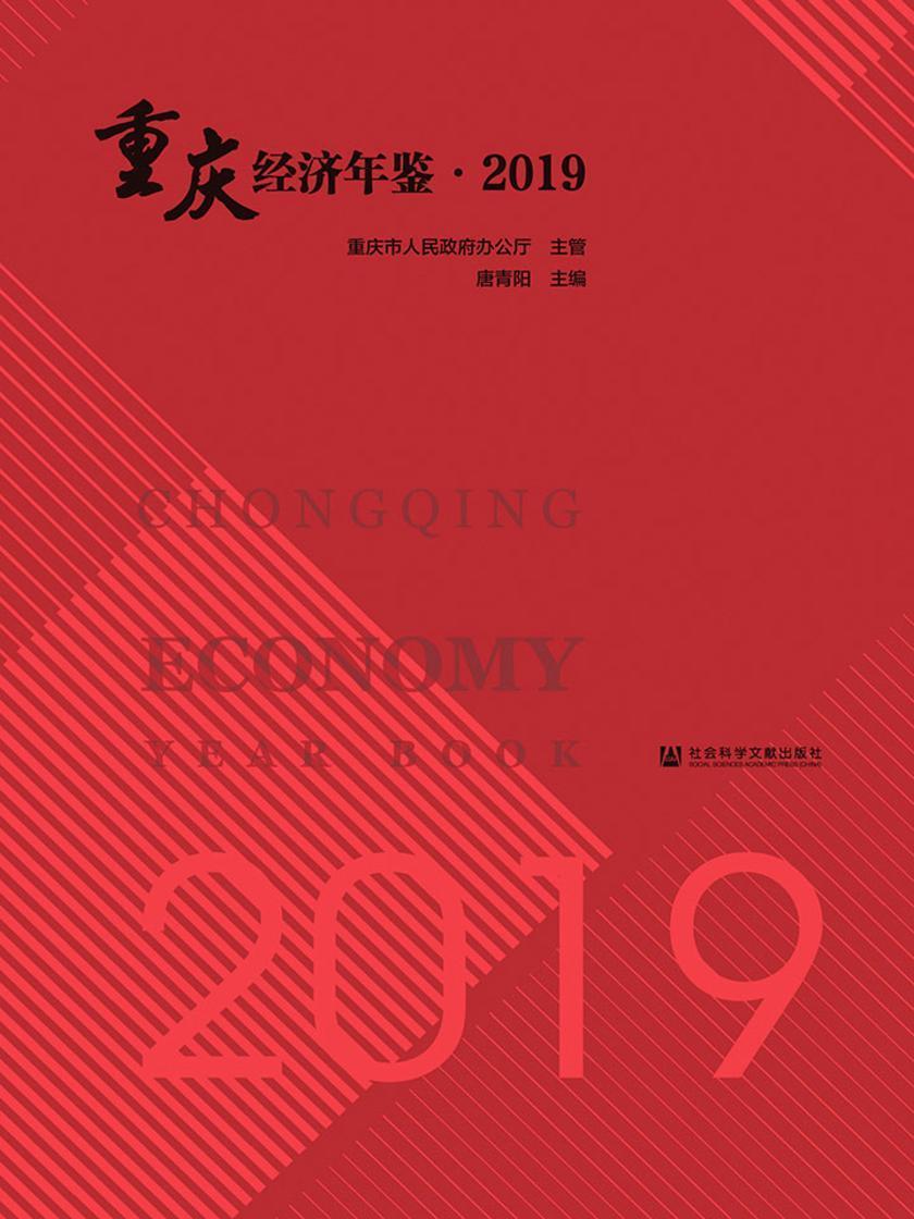 重庆经济年鉴(2019)