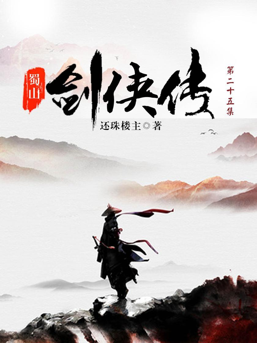 蜀山剑侠传25