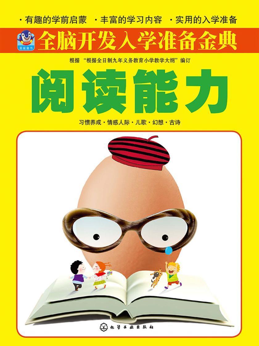 全脑开发入学准备金典.阅读能力