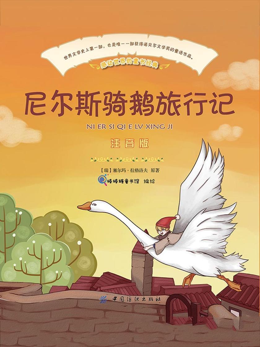 尼尔斯骑鹅旅行记(彩绘注音版)